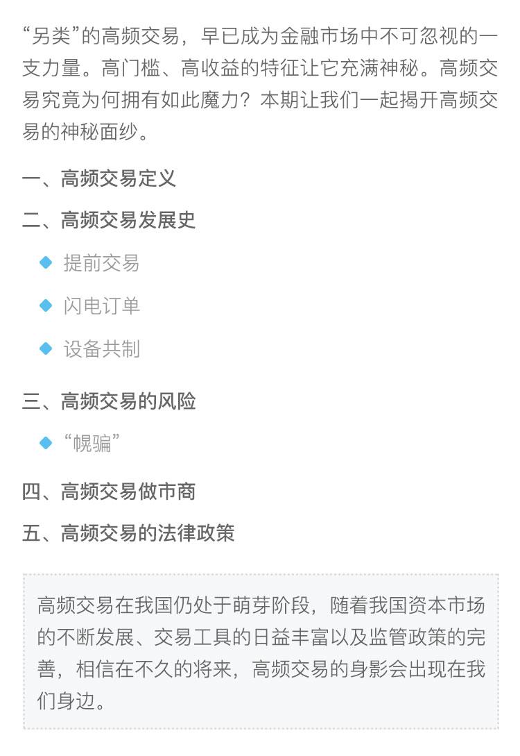 (详情图)量化交易(五)——-高频交易.jpg