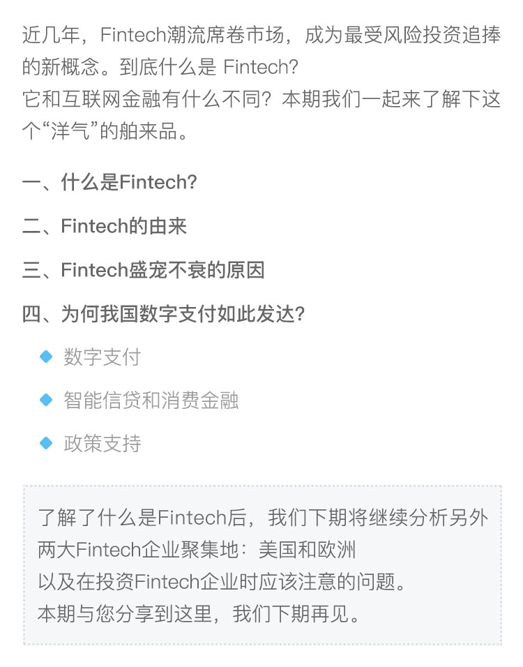 (详情图)风头正盛的Fintech到底是什么.jpg