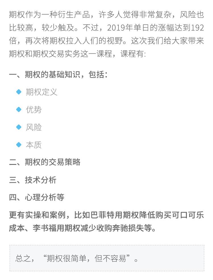 (详情图)《期权与期权交易实务》.jpg