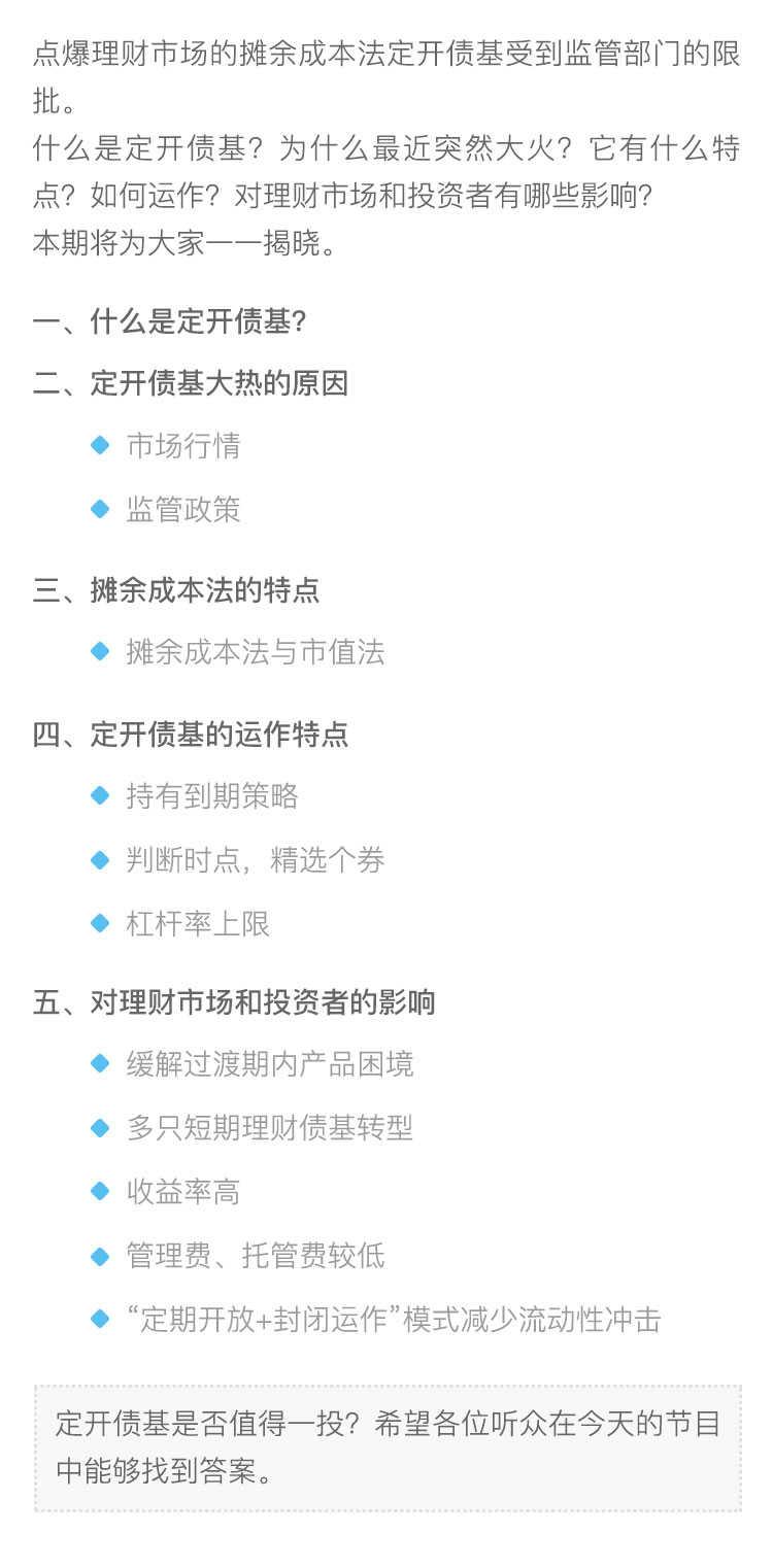 (详情图)理财市场新宠儿,定开债基.jpg