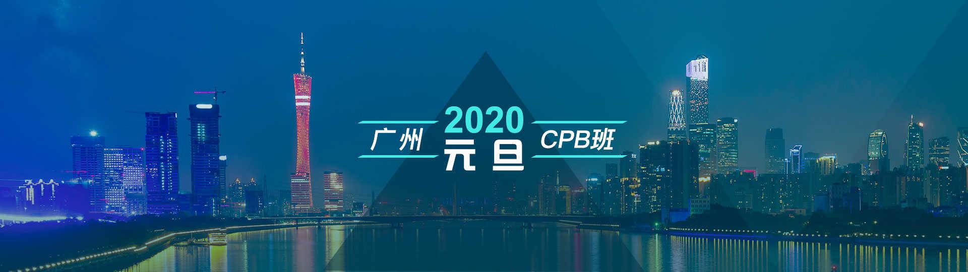 banner_2020年CPB班(1).jpg