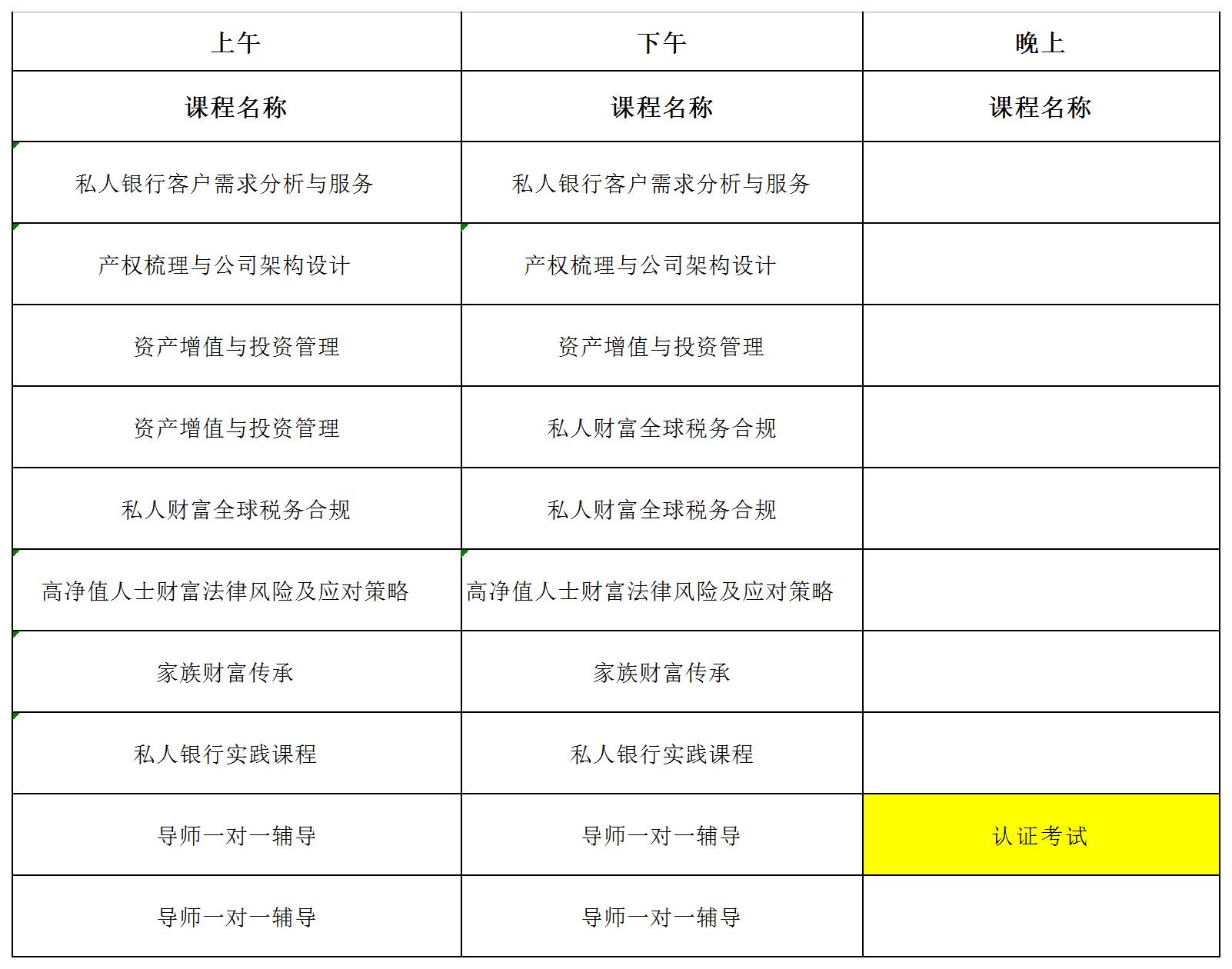 2019年6月上海周末班課表.png