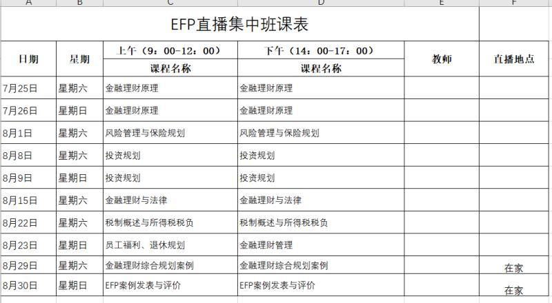 EFP课表.jpg