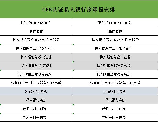 课程安排(1).png
