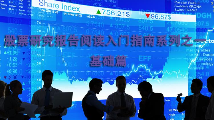 股票研究報告閱讀入門指南系列之一 - 基礎篇