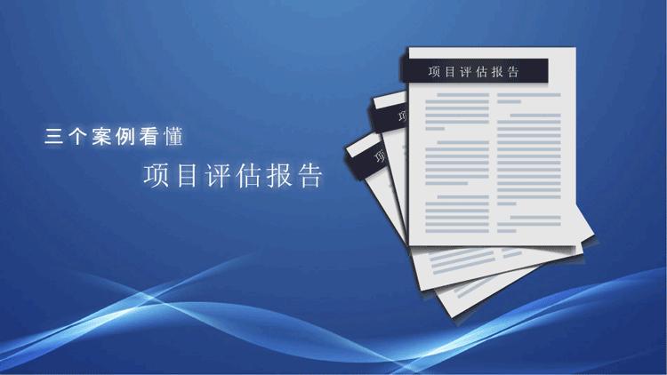 三个案例看懂项目评估报告
