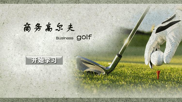 商務高爾夫