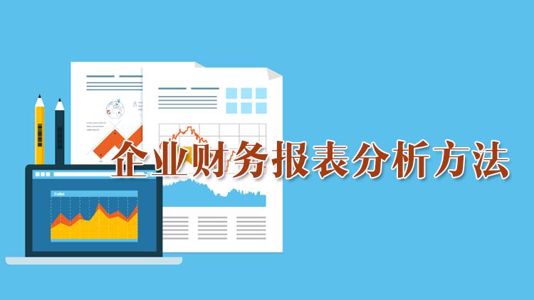 企业财务报表分析方法