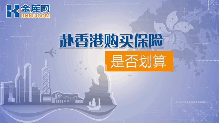赴香港購買保險劃算嗎?