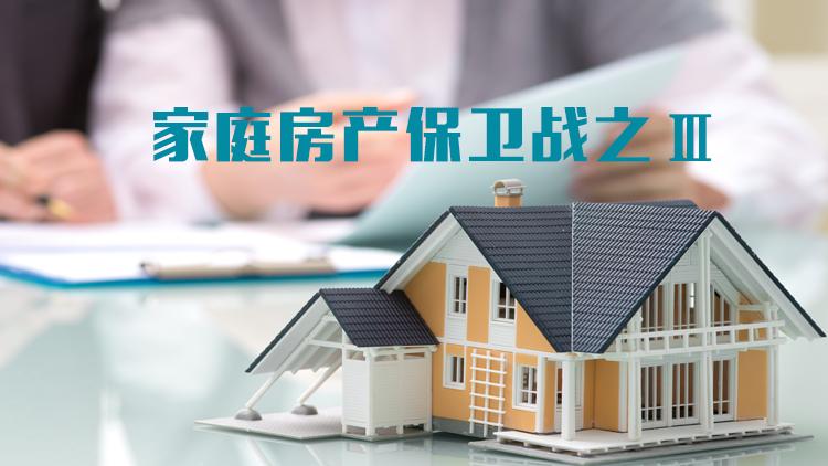 家庭房产保卫战之Ⅲ