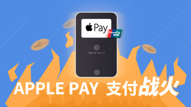 APPLEPAY系列一:絕地反擊:銀聯攜手Apple Pay 再燃支付戰火