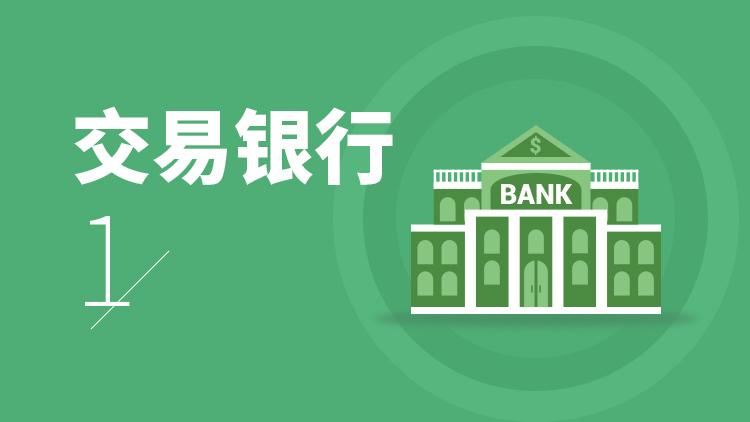 解密交易银行系列一:危机中崛起