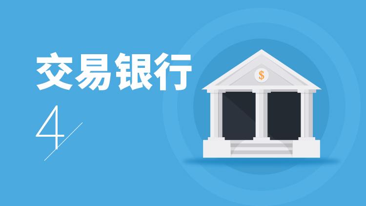 解密交易银行系列四:升级与创新