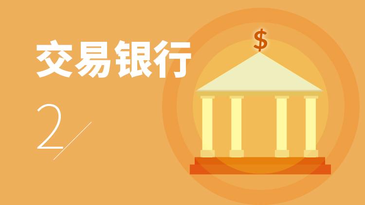 解密交易银行系列二:落地中国
