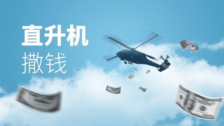 关于直升机撒钱看这一篇就够了