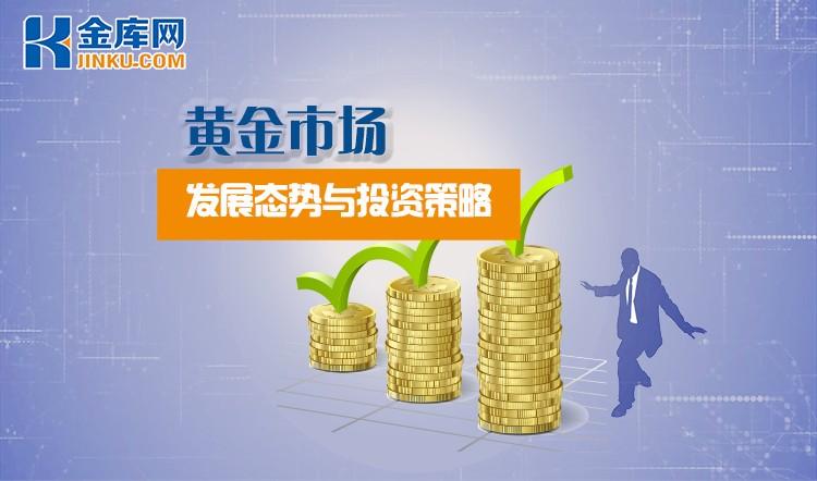 黃金市場發展態勢與投資策略