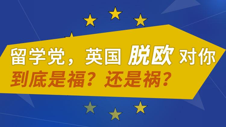 后脱欧时代的留学、移民和理财五:留学党,英国脱欧对你到底是福?是祸?