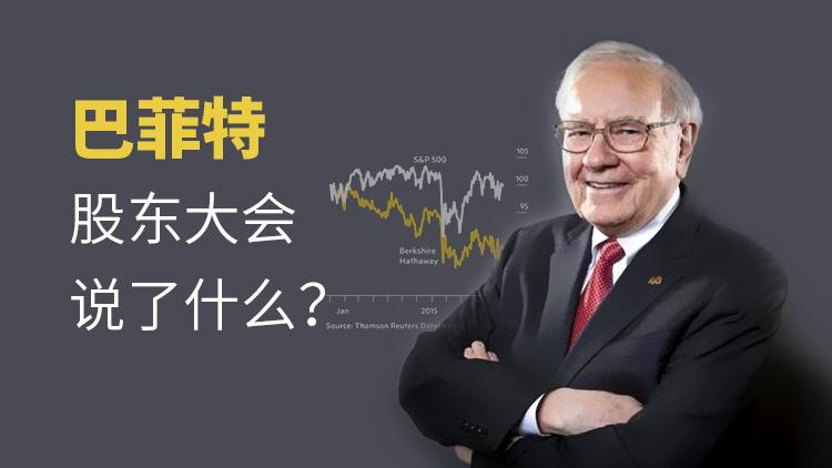巴菲特股東大會說了什么?