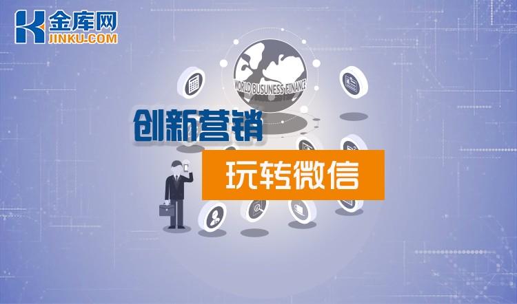 創新營銷  玩轉微信