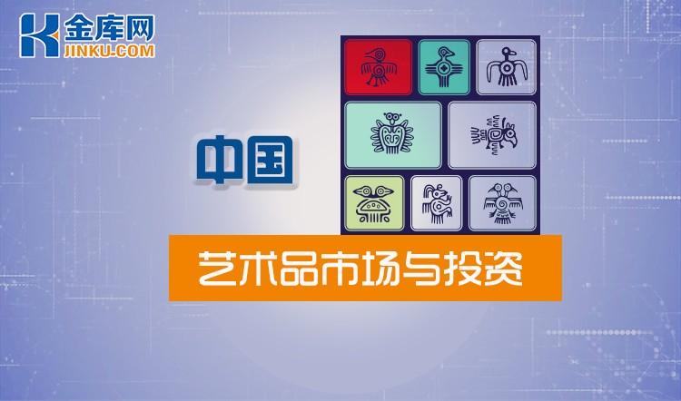 中国艺术品市场与投资