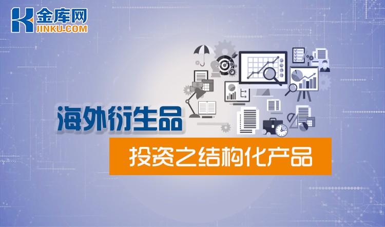 海外衍生品投资之结构化产品