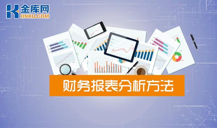 財務報表分析方法