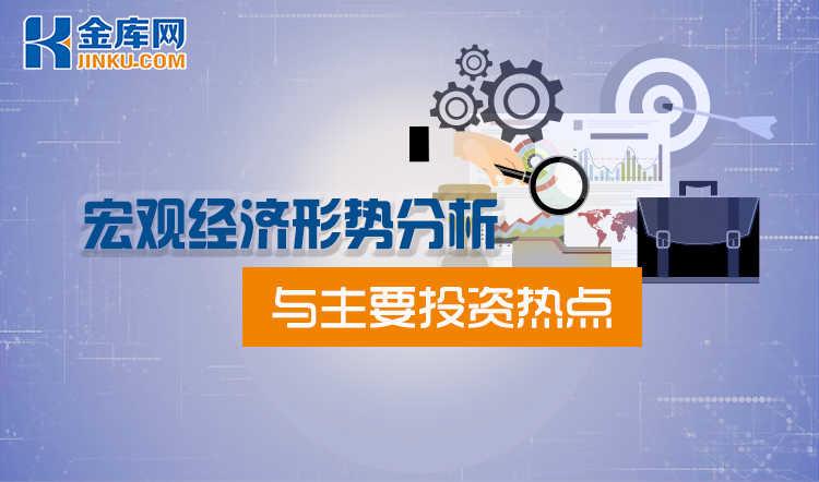 宏观经济形势分析与主要投资热点