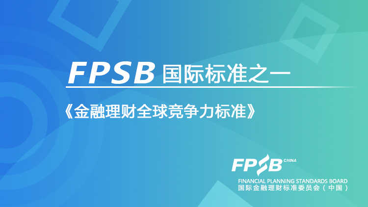 FPSB国际标准之一