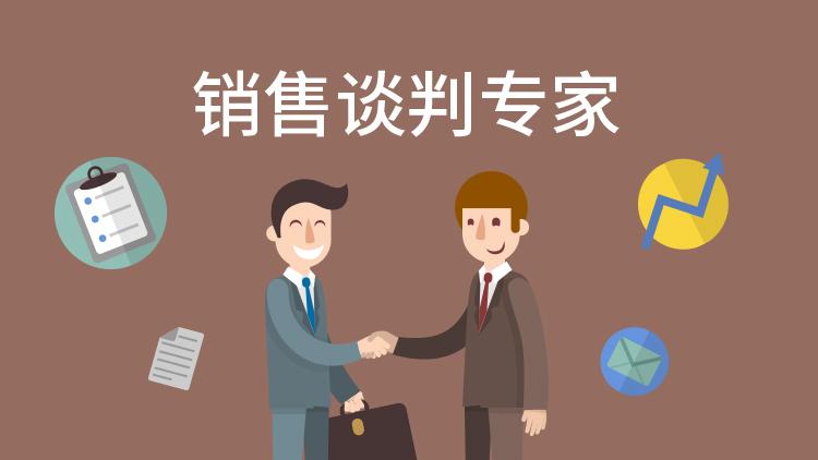 销售谈判专家