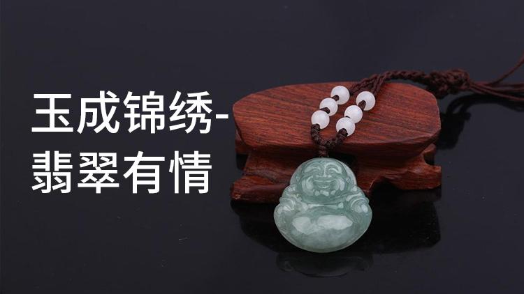 玉成锦绣-翡翠有情