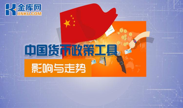 中國貨幣政策工具的影響與走勢