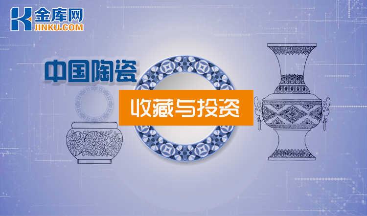 中国陶瓷收藏与投资