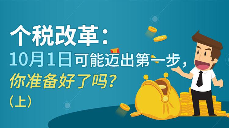 个税改革:10月1日可能迈出第一步,你准备好了吗?(上)