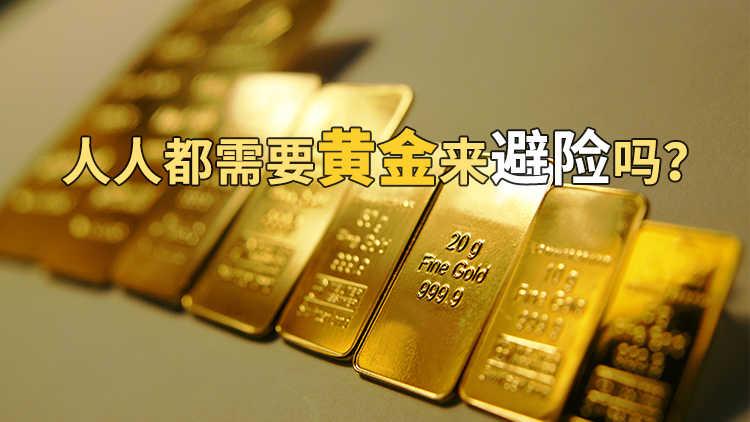 人人都需要黄金来避险吗?