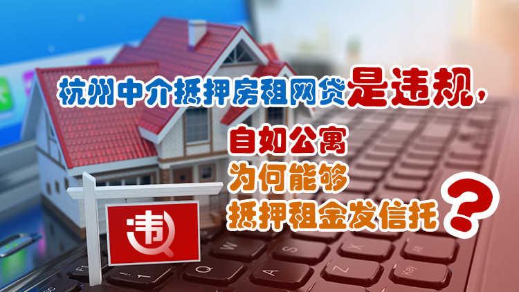 杭州中介抵押房租网贷是违规,自如公寓为何能够抵押租金发信托?
