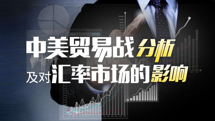 中美贸易战分析及对汇率市场的影响