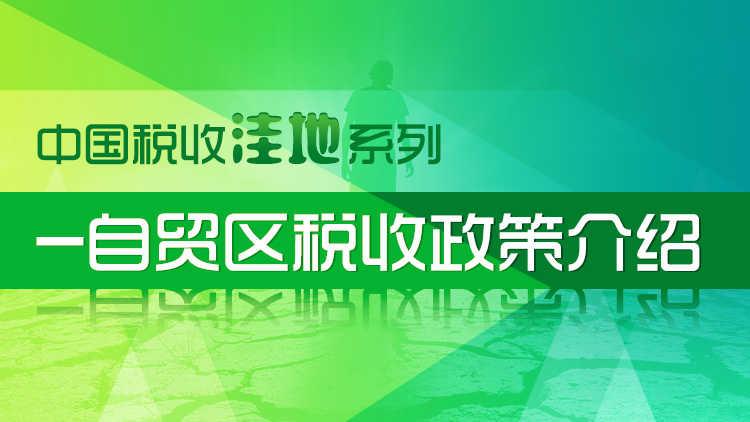 中國稅收洼地系列-自貿區稅收政策介紹