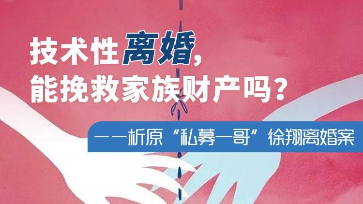 """技术性离婚,能挽救家族财产吗? ——析原""""私募一哥""""徐翔离婚案"""