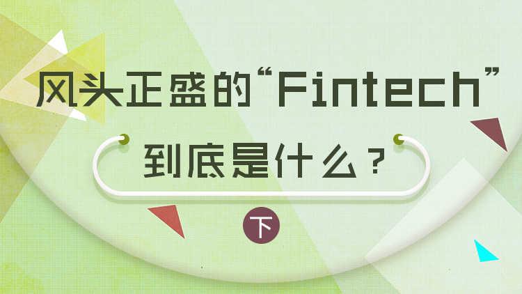 風頭正盛的Fintech到底是什么?(下)