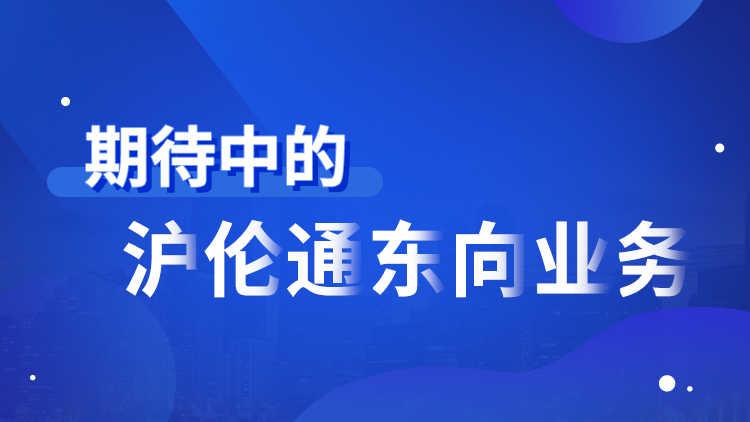 期待中的沪伦通东向业务