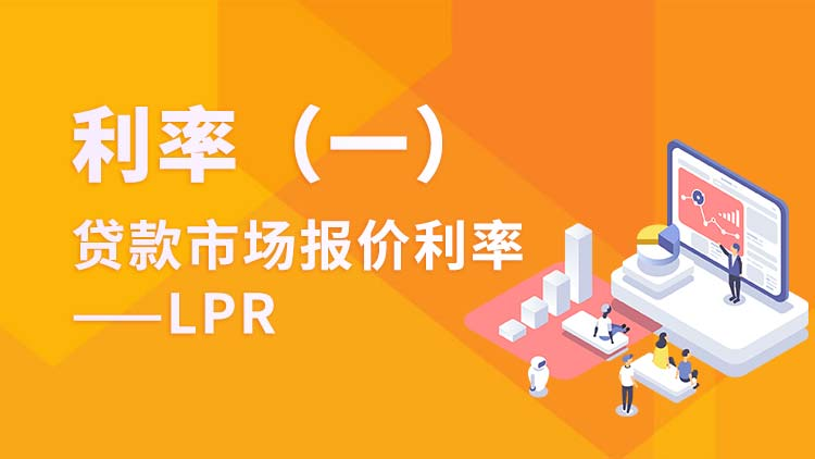 利率(一)貸款市場報價利率——LPR