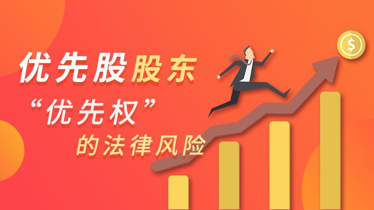 从锦州银行取消优先股股息谈 优先股股东的相关权益