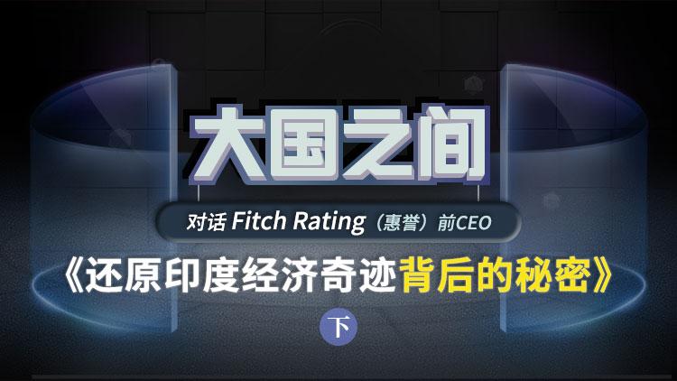 對話惠譽Fitch Ratings前CEO