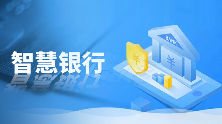 中国银行反洗钱_智慧银行
