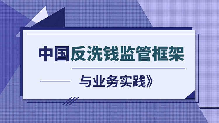 中国银行反洗钱_中国反洗钱监管框架与业务实践